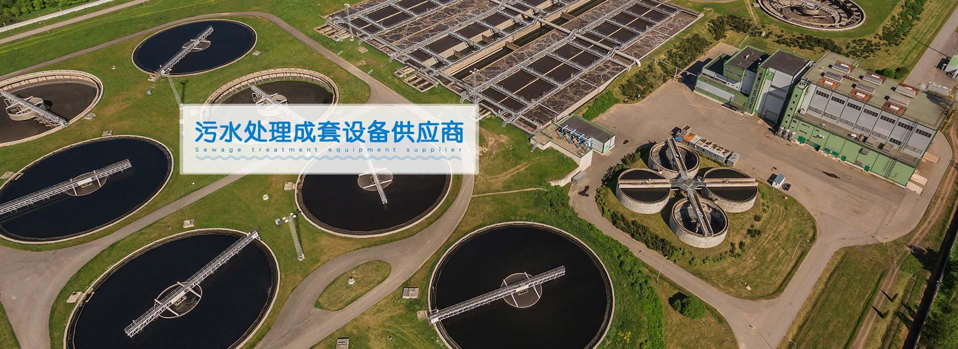 襄绿环保-污水处理成套设备供应商