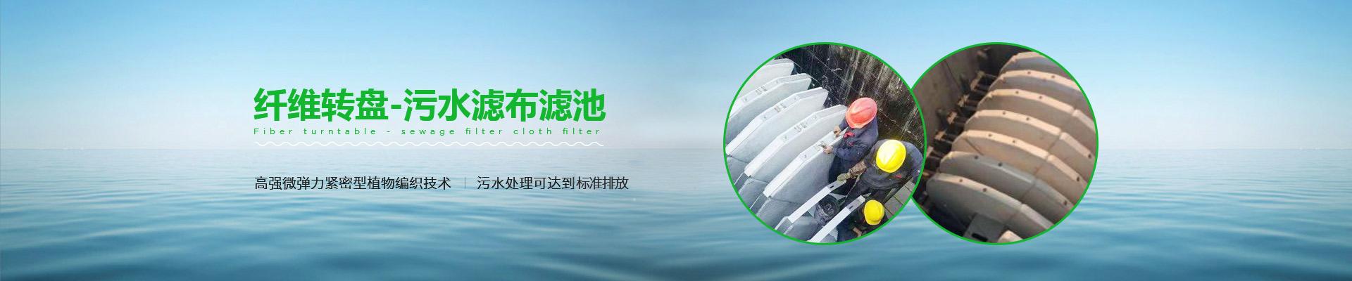 襄绿环保-纤维转盘,污水滤布滤池