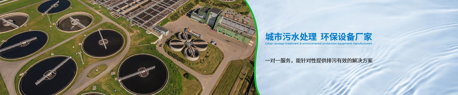 襄绿环保-城市污水处理,环保设备厂家