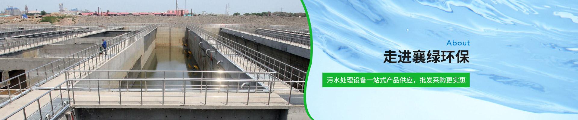 襄绿环保-污水处理设备一站式产品供应